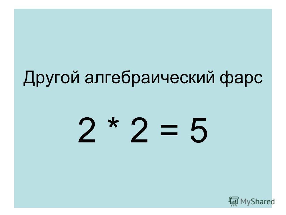 Другой алгебраический фарс 2 * 2 = 5