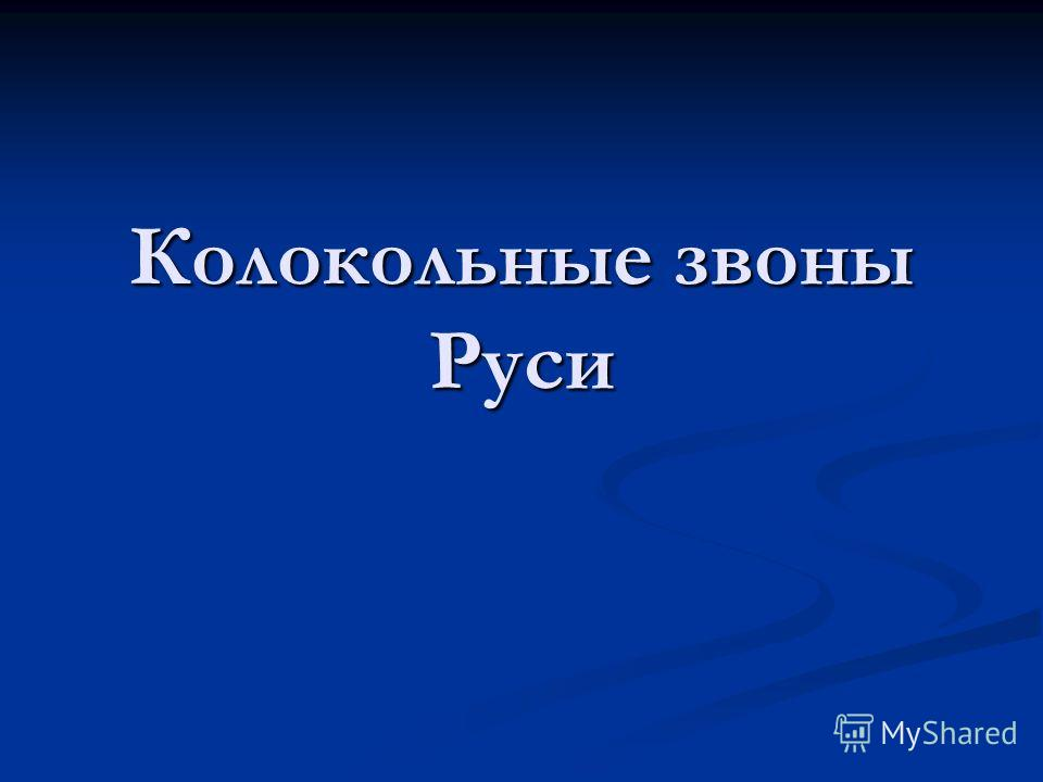 Колокольные звоны Руси