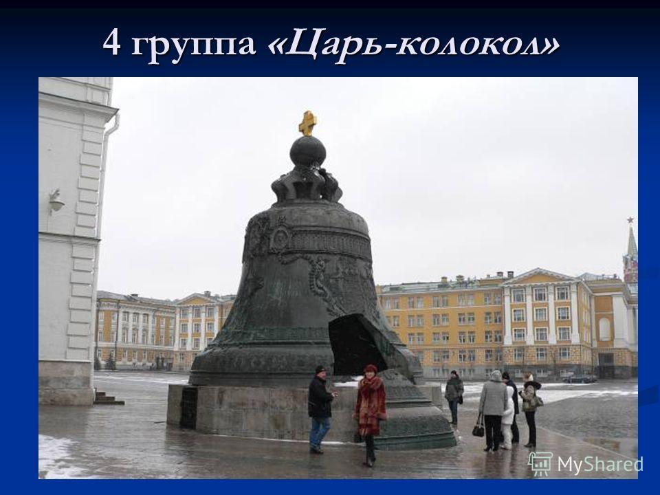 4 группа «Царь-колокол»