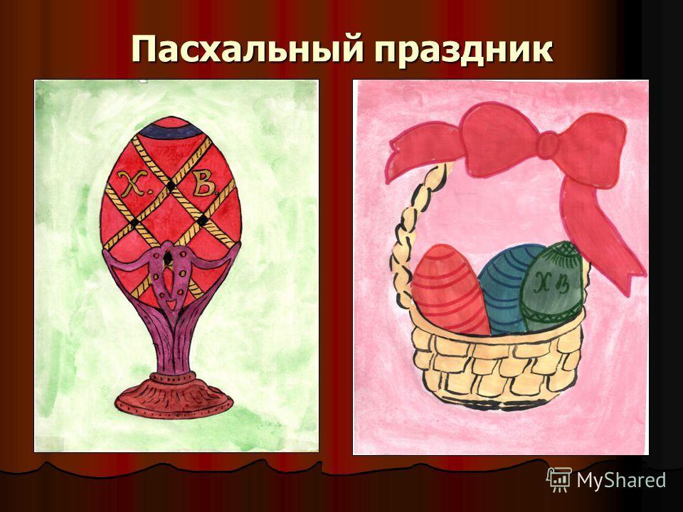 Пасхальный праздник