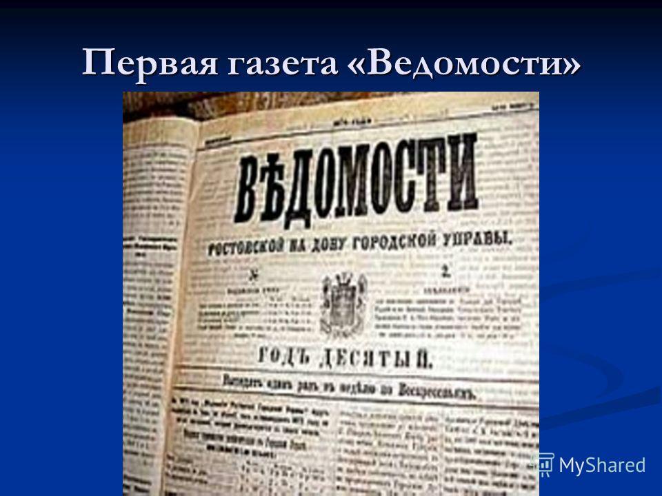 Первая газета «Ведомости»