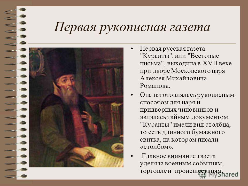 Первая рукописная газета Первая русская газета