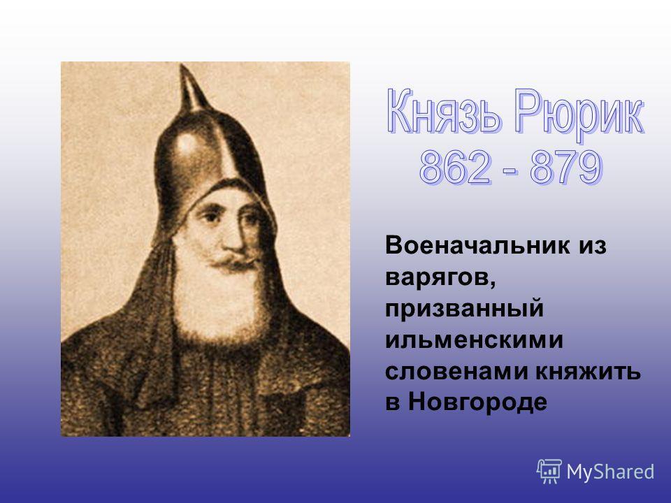 Военачальник из варягов, призванный ильменскими словенами княжить в Новгороде