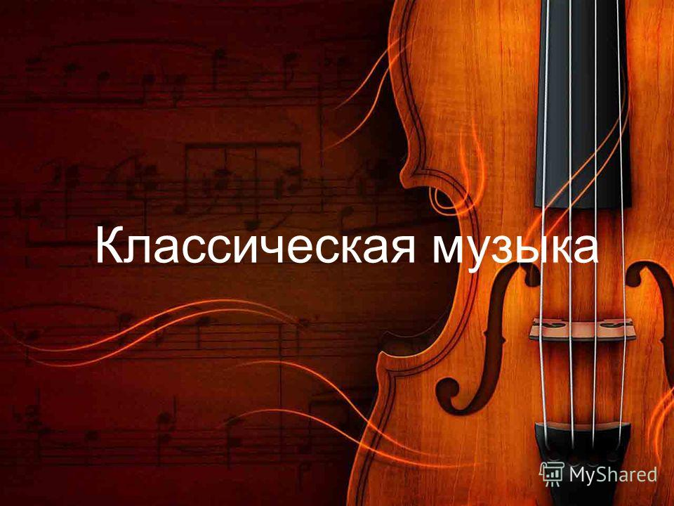 классическая музыка скрипка и фортепиано слушать