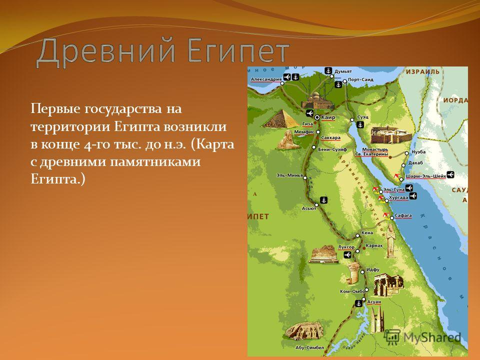 Первые государства на территории Египта возникли в конце 4-го тыс. до н.э. (Карта с древними памятниками Египта.)