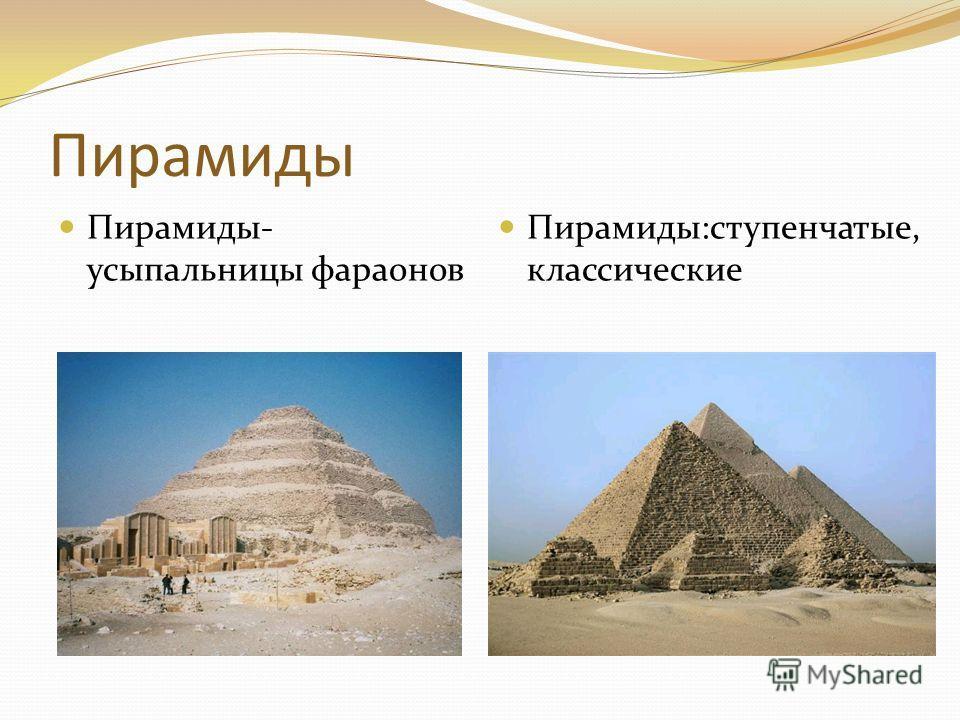 Пирамиды Пирамиды- усыпальницы фараонов Пирамиды:ступенчатые, классические