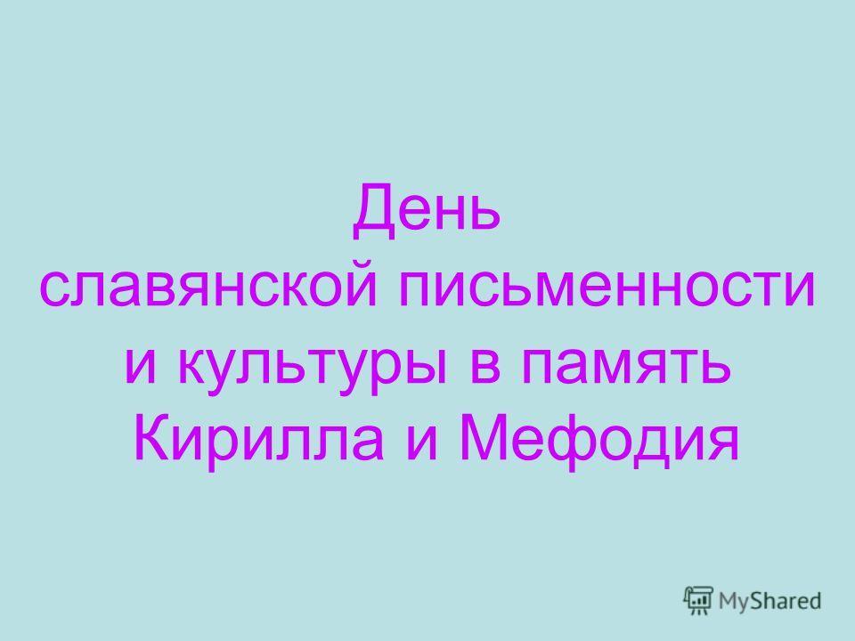 День славянской письменности и культуры в память Кирилла и Мефодия
