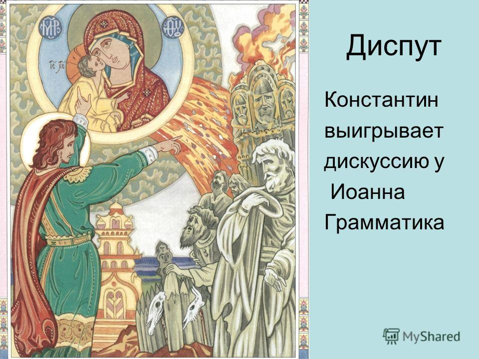 Диспут Константин выигрывает дискуссию у Иоанна Грамматика