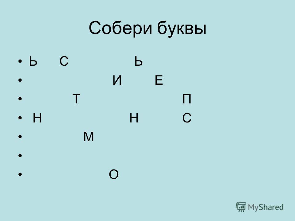 Собери буквы Ь С Ь И Е Т П Н Н С М О