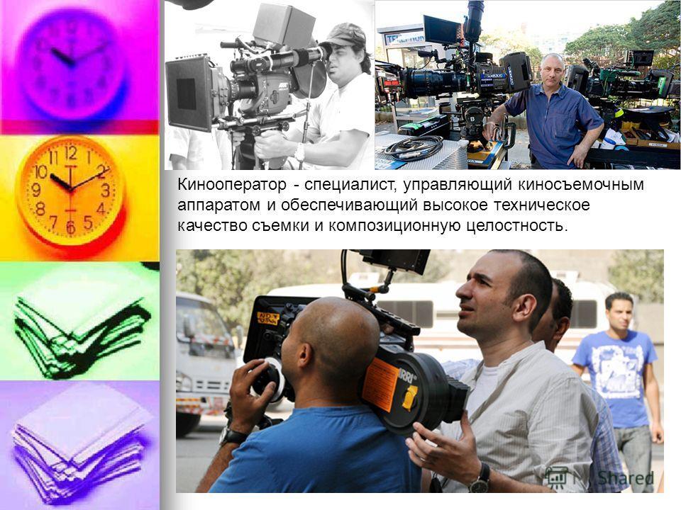 Кинооператор - специалист, управляющий киносъемочным аппаратом и обеспечивающий высокое техническое качество съемки и композиционную целостность.