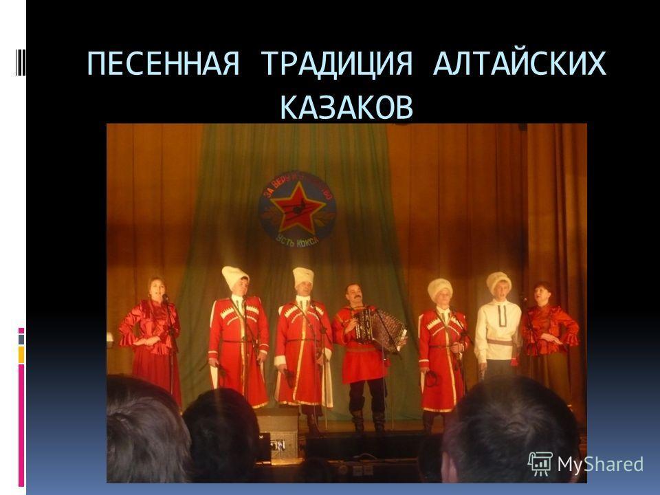 ПЕСЕННАЯ ТРАДИЦИЯ АЛТАЙСКИХ КАЗАКОВ