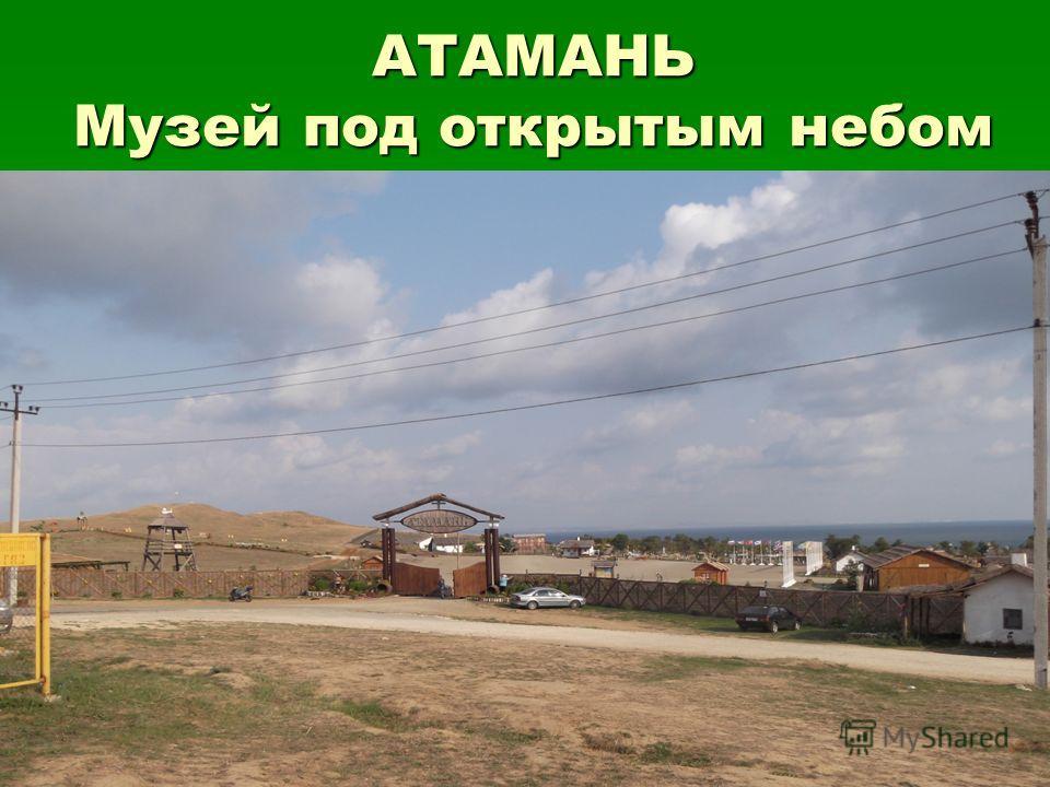 АТАМАНЬ Музей под открытым небом