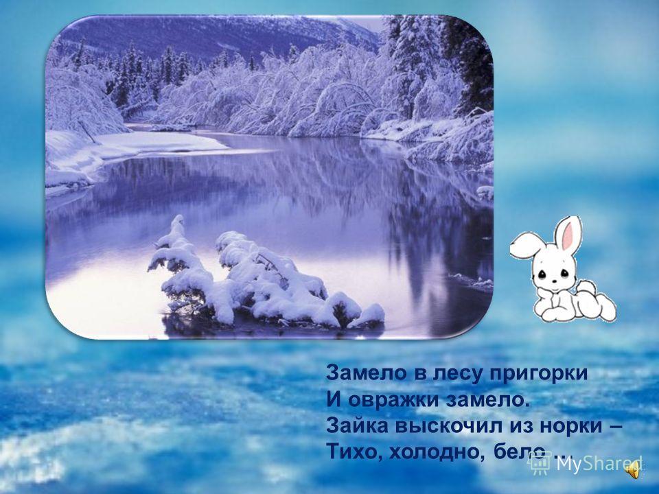 Стынут ветры у берёз, По ночам трещит мороз. Ну а мишке всё равно: Он в берлоге спит давно.