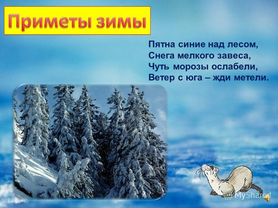 Ходит грозный вьюговей В снежной шапке до бровей. Даже волк, разбойник – волк Испугался и примолк.
