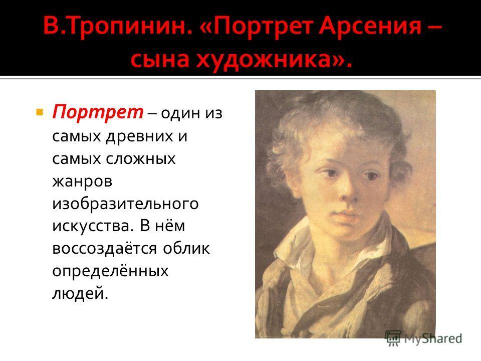 Портрет – один из самых древних и самых сложных жанров изобразительного искусства. В нём воссоздаётся облик определённых людей.