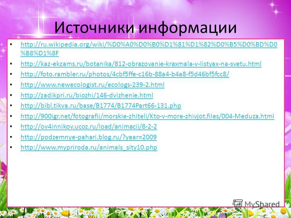 Источники информации http://ru.wikipedia.org/wiki/%D0%A0%D0%B0%D1%81%D1%82%D0%B5%D0%BD%D0 %B8%D1%8F http://ru.wikipedia.org/wiki/%D0%A0%D0%B0%D1%81%D1%82%D0%B5%D0%BD%D0 %B8%D1%8F http://kaz-ekzams.ru/botanika/812-obrazovanie-kraxmala-v-listyax-na-sve