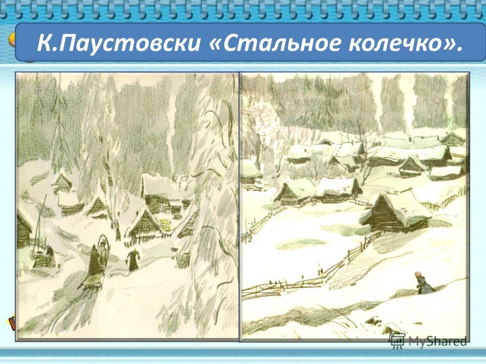 К.Паустовски «Стальное колечко».