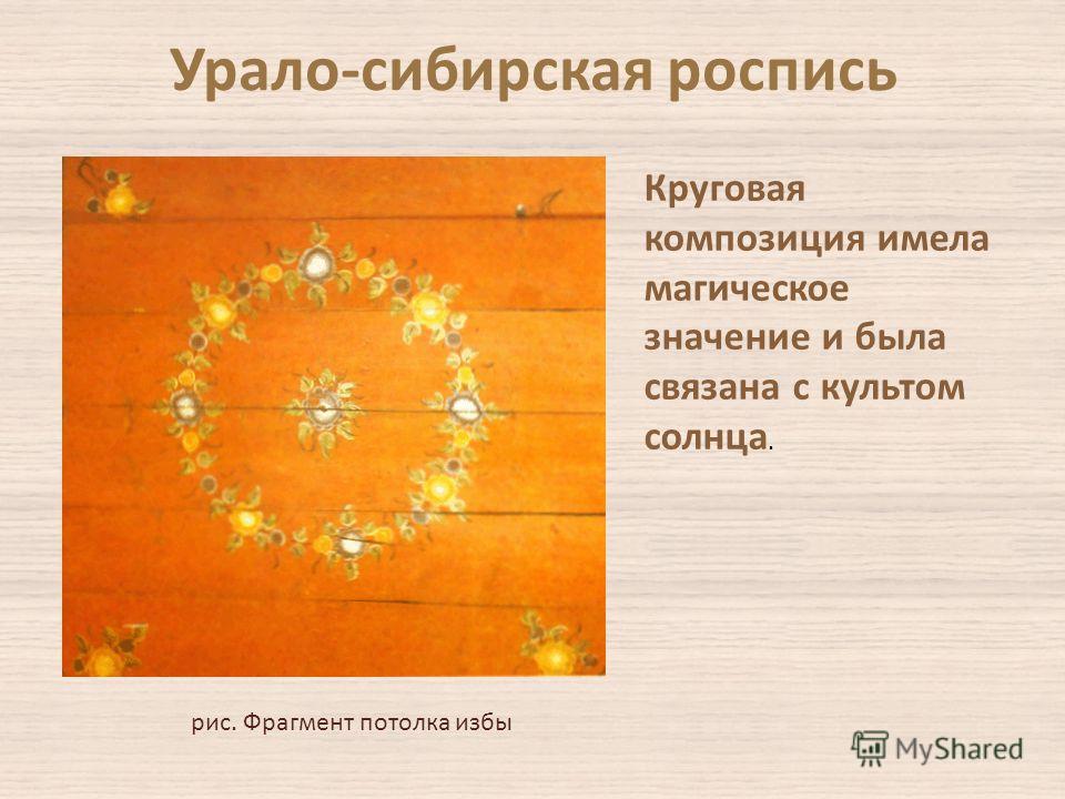 рис. Фрагмент потолка избы Урало-сибирская роспись Круговая композиция имела магическое значение и была связана с культом солнца.