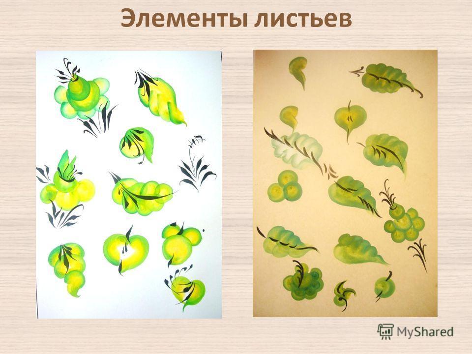 Элементы листьев