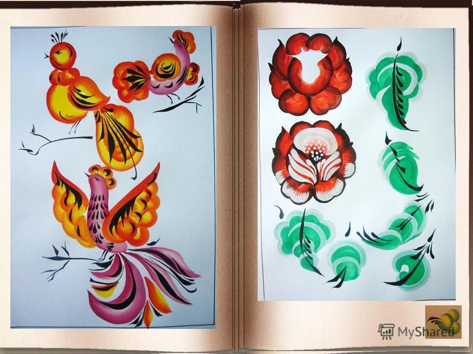 Мотивы урало-сибирской росписи