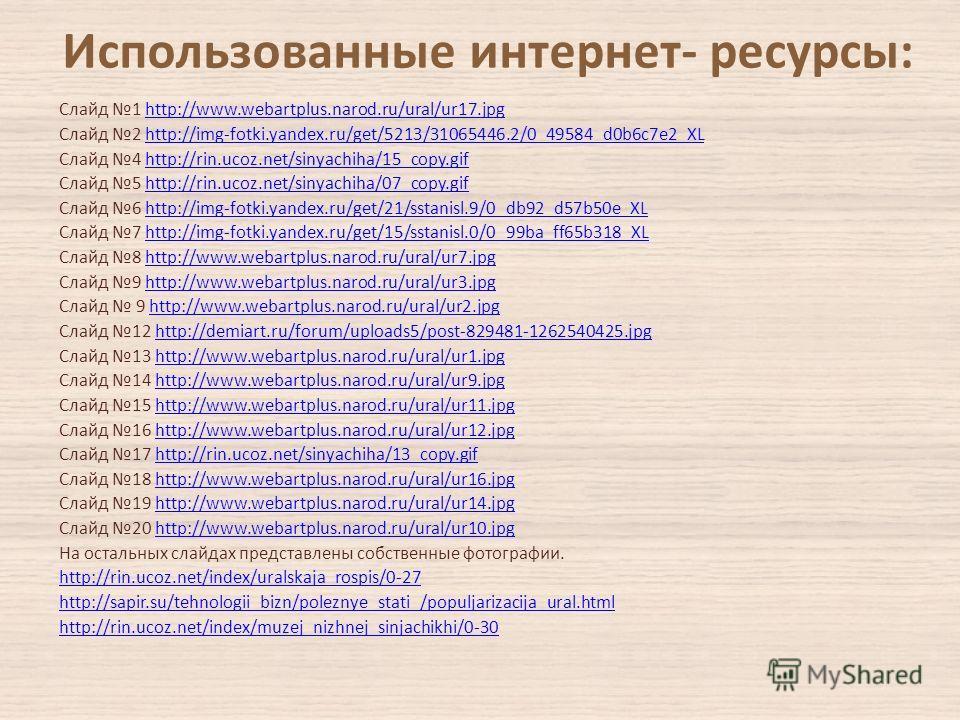 Использованные интернет- ресурсы: Слайд 1 http://www.webartplus.narod.ru/ural/ur17.jpghttp://www.webartplus.narod.ru/ural/ur17. jpg Слайд 2 http://img-fotki.yandex.ru/get/5213/31065446.2/0_49584_d0b6c7e2_XLhttp://img-fotki.yandex.ru/get/5213/31065446