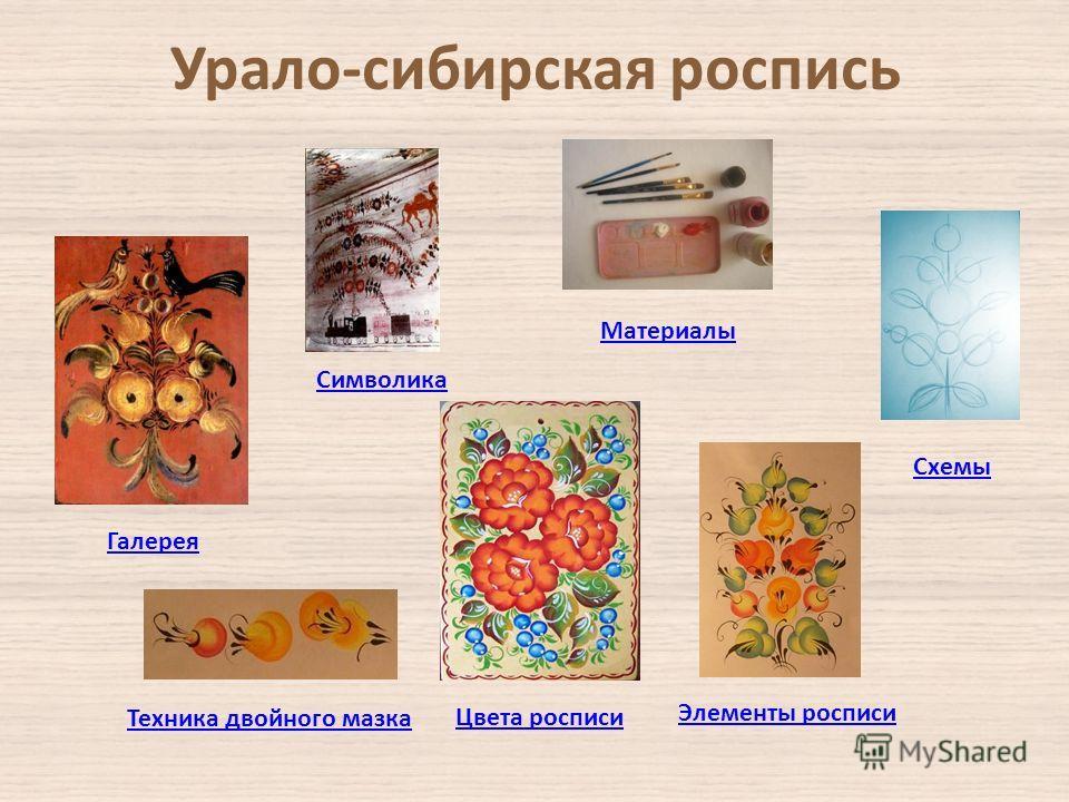 Урало-сибирская роспись мастер класс