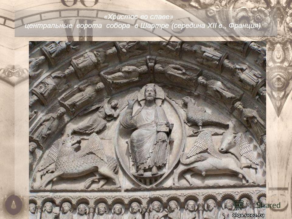 «Христос во славе» центральные ворота собора в Шартре (середина XII в., Франция)