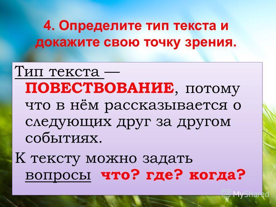 4. Определите тип текста и докажите свою точку зрения.