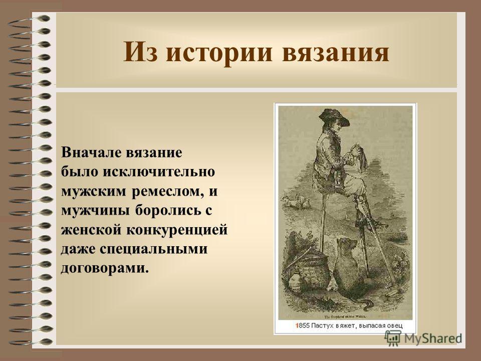 Вначале вязание было исключительно мужским ремеслом, и мужчины боролись с женской конкуренцией даже специальными договорами.