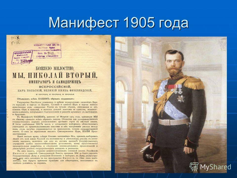 Манифест 1905 года