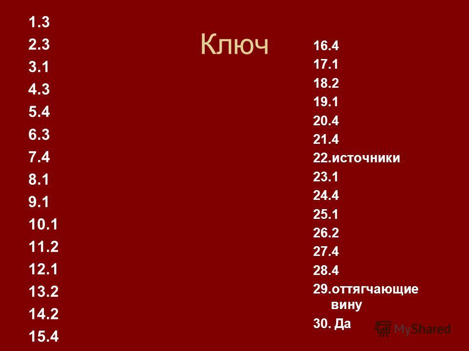 Ключ 1.3 2.3 3.1 4.3 5.4 6.3 7.4 8.1 9.1 10.1 11.2 12.1 13.2 14.2 15.4 16.4 17.1 18.2 19.1 20.4 21.4 22. источники 23.1 24.4 25.1 26.2 27.4 28.4 29. отягчающие вину 30. Да