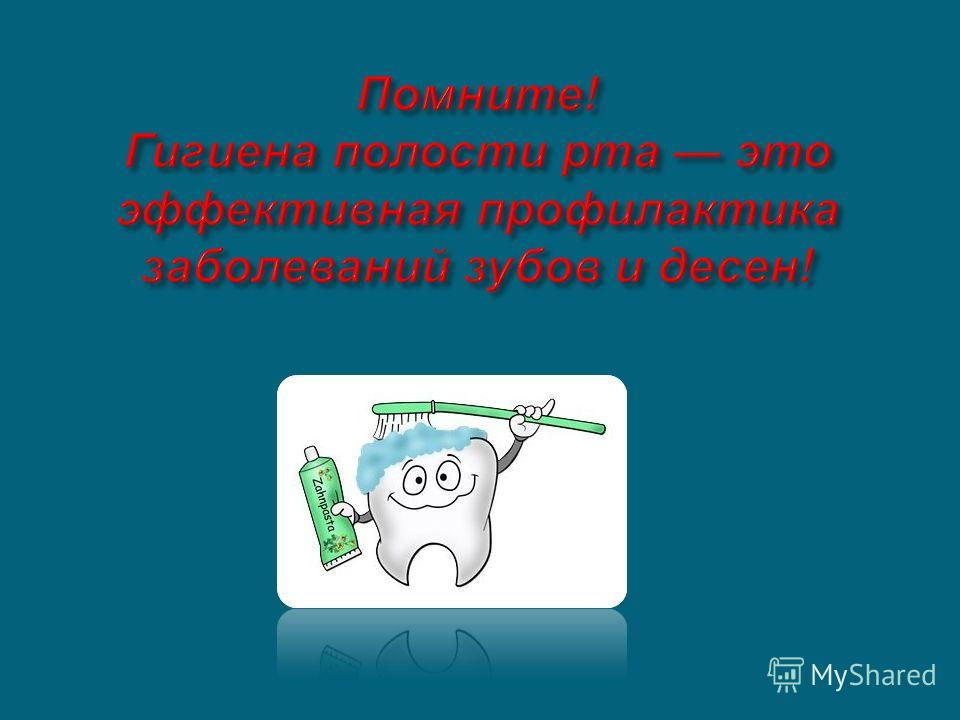 Помните ! Гигиена полости рта это эффективная профилактика заболеваний зубов и десен !