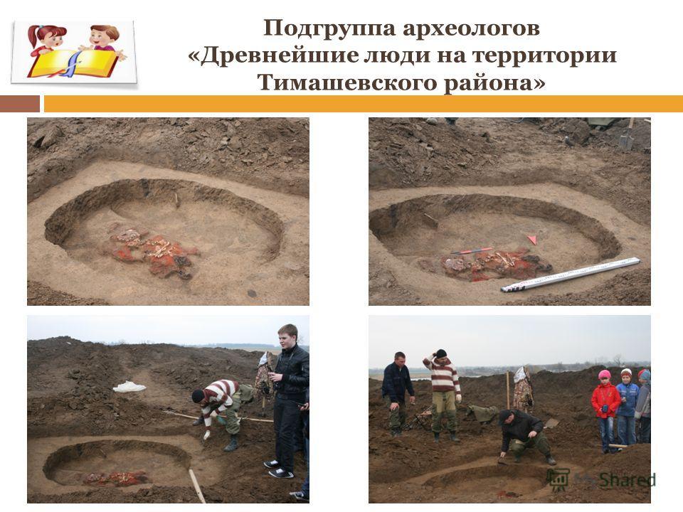 Подгруппа архпологов «Древнейшие люди на территории Тимашевского района»