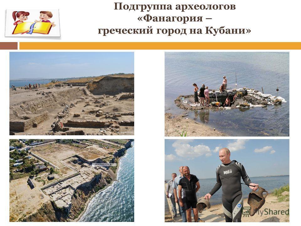 Подгруппа архпологов «Фанагория – греческий город на Кубани»