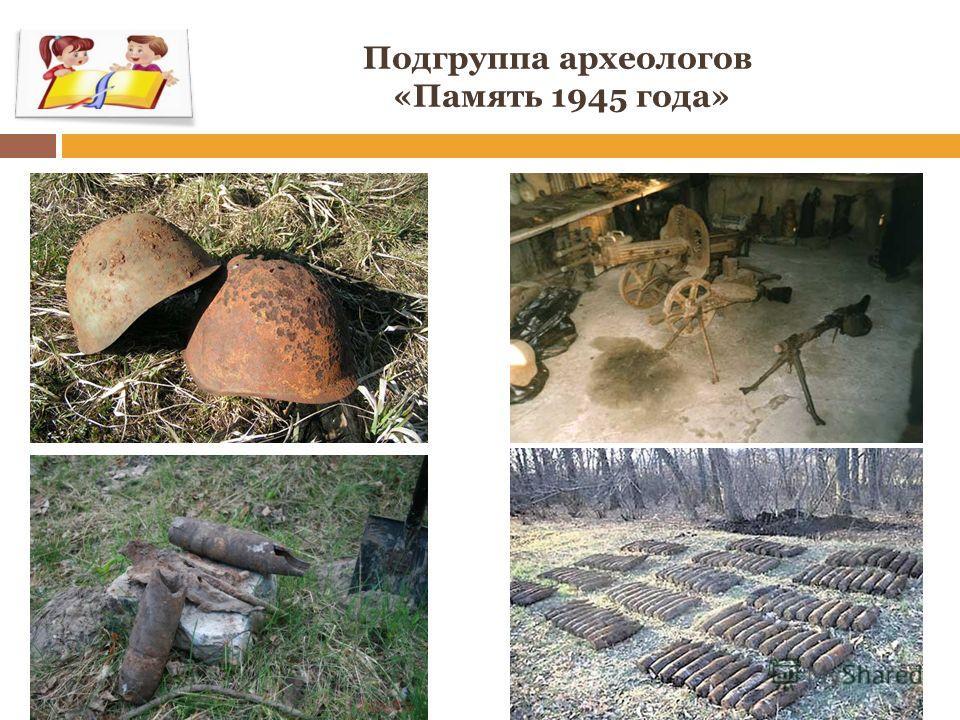 Подгруппа архпологов «Память 1945 года»