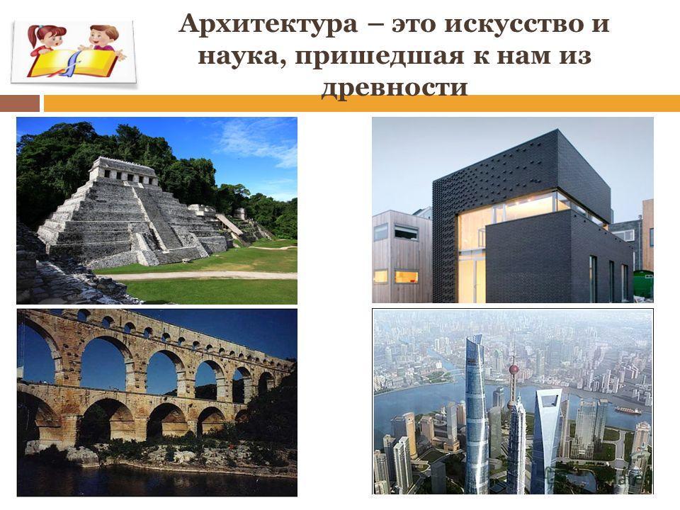 Архитектура – это искусство и наука, пришедшая к нам из древности