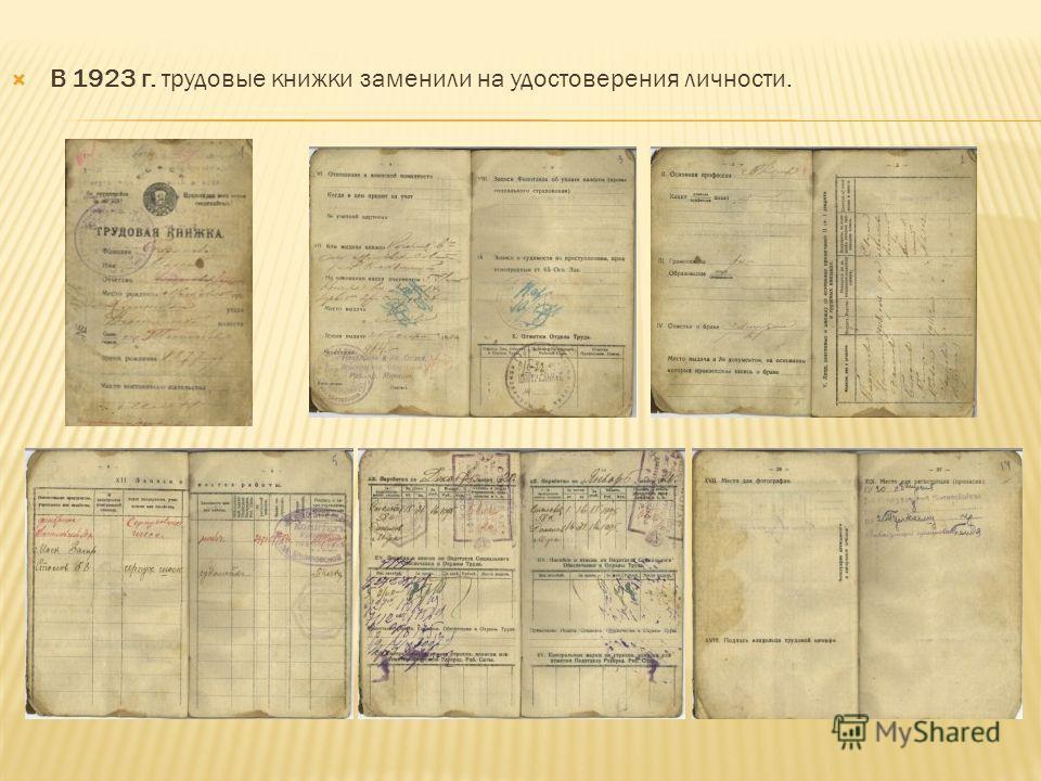 В 1923 г. трудовые книжки заменили на удостоверения личности.