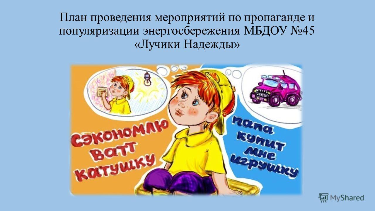 План проведения мероприятий по пропаганде и популяризации энергосбережения МБДОУ 45 «Лучики Надежды»