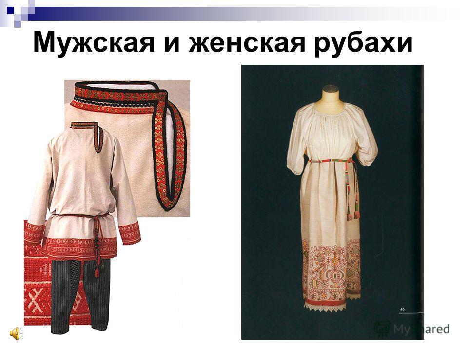 Мужская и женская рубахи