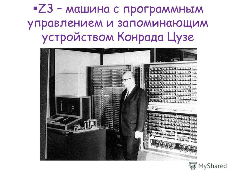 Z3 – машина с программным управлением и запоминающим устройством Конрада Цузе