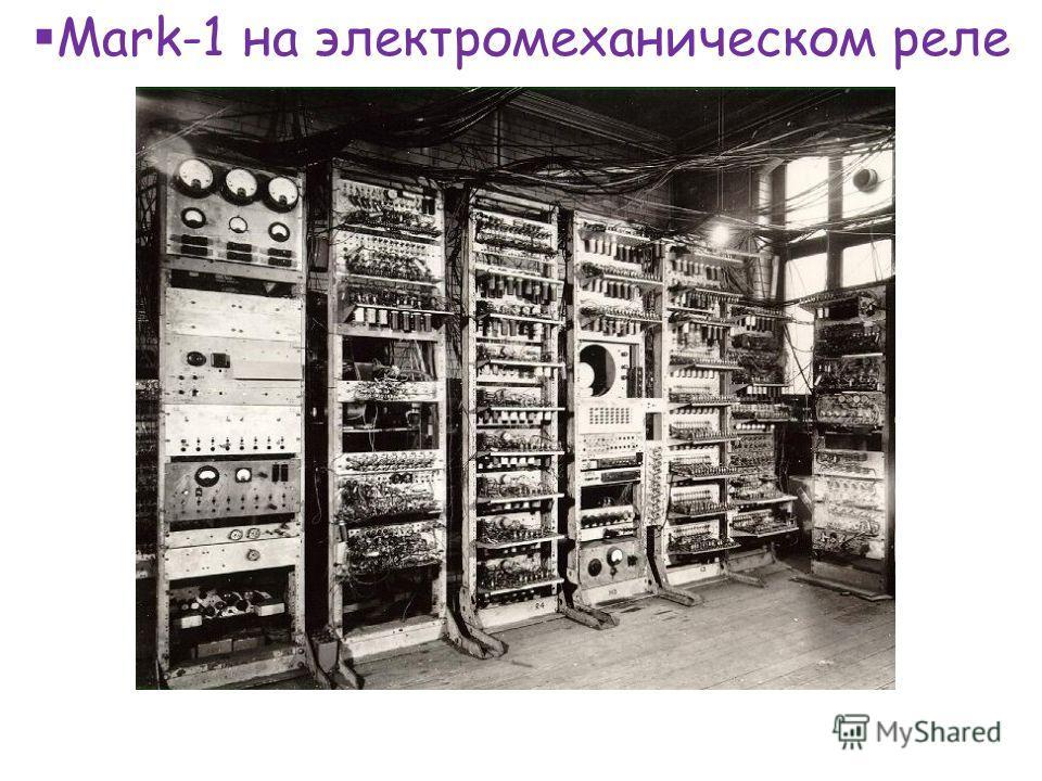 Mark-1 на электромеханическом реле