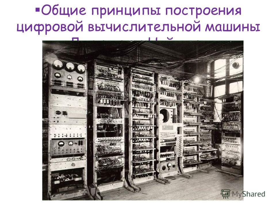 Общие принципы построения цифровой вычислительной машины Джона фон Неймана