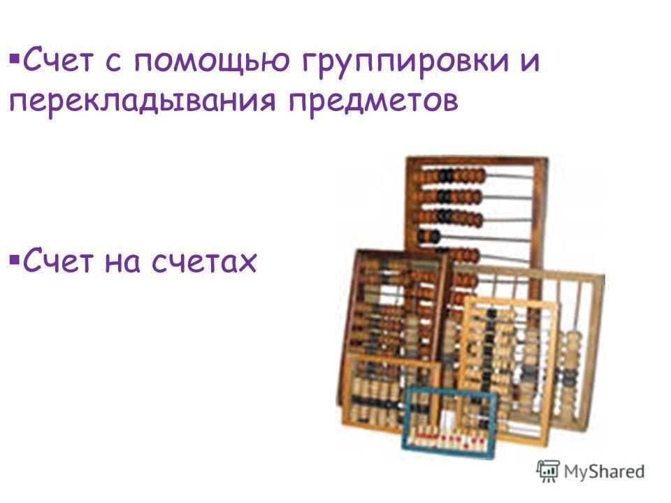 Счет с помощью группировки и перекладывания предметов Счет на счетах
