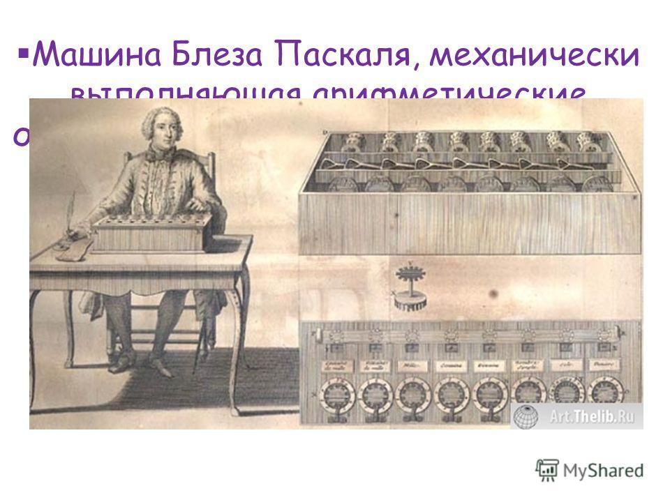 Машина Блеза Паскаля, механически выполняющая арифметические операции над 10-разрядными числами