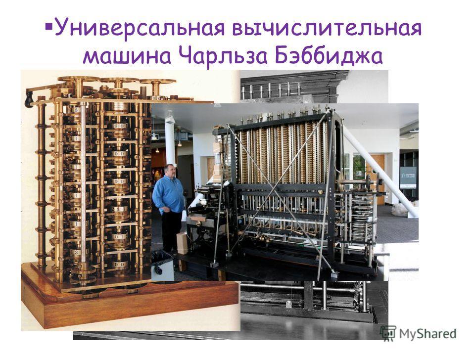 Универсальная вычислительная машина Чарльза Бэббиджа