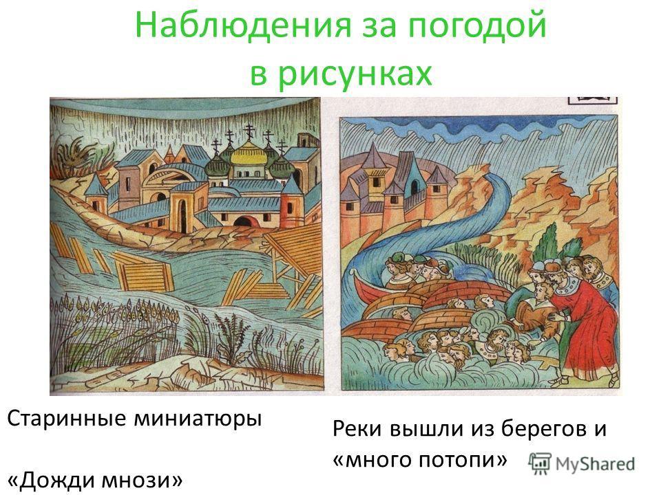 Наблюдения за погодой в рисунках Старинные миниатюры «Дожди мнози» Реки вышли из берегов и «много потопи»