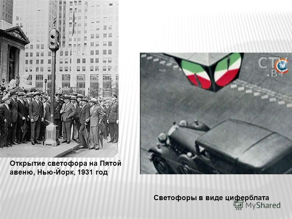 Открытие светофора на Пятой авеню, Нью-Йорк, 1931 год Светофоры в виде циферблата