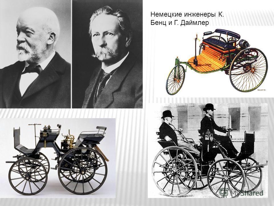 Немецкие инженеры К. Бенц и Г. Даймлер