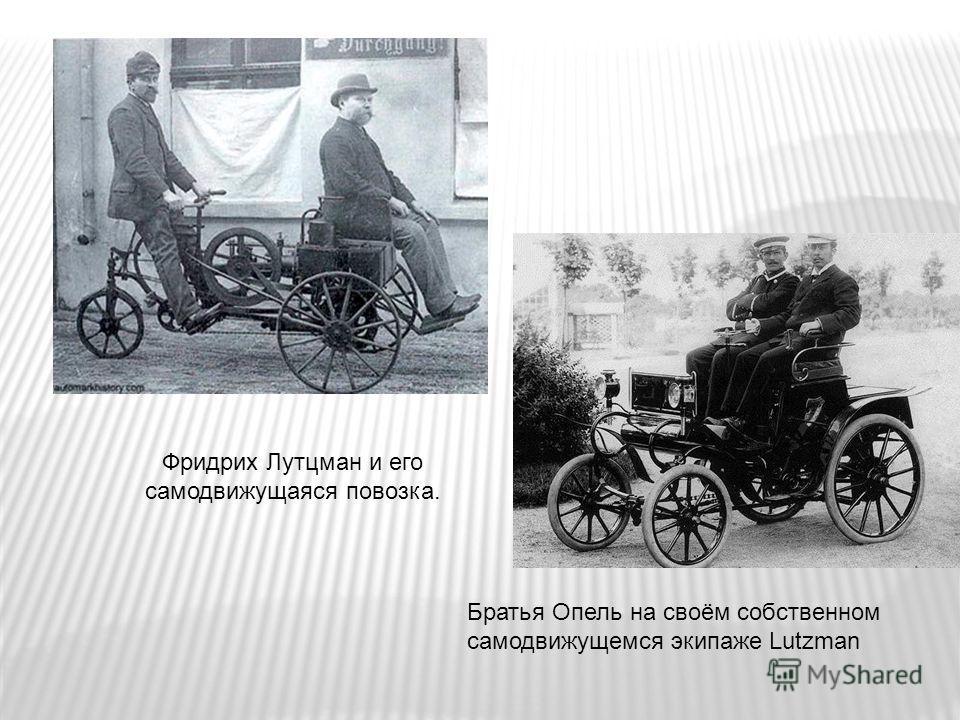 Фридрих Лутцман и его самодвижущаяся повозка. Братья Опель на своём собственном самодвижущемся экипаже Lutzman