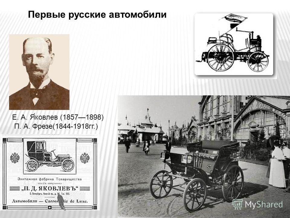 Первые русские автомобили Е. А. Я́яковлев (18571898) П. А. Фрезе(1844-1918 гг.)